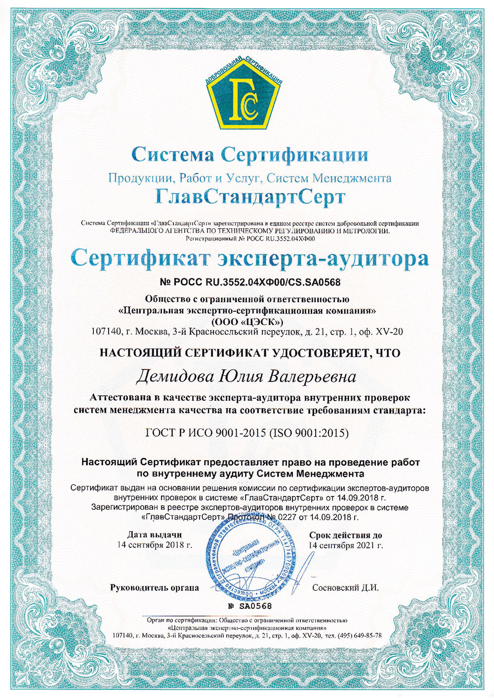 ГлавСтандартСерт — Сертификат эксперта-аудитора