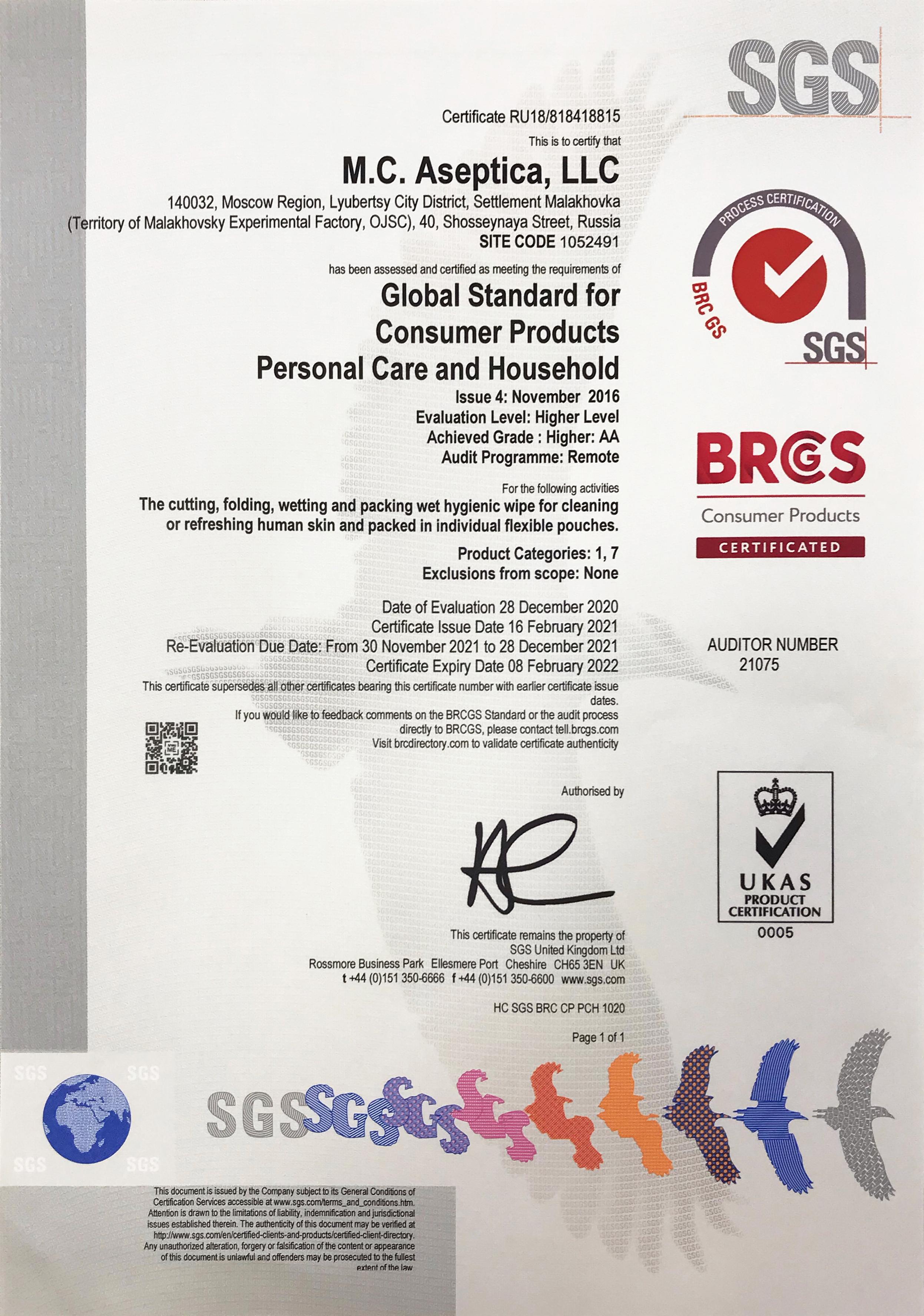 Сертификат BRC 2021