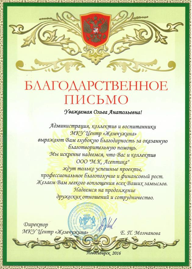 """Благодарственное письмо от имени МКУ Центр """"Жумчужина"""""""