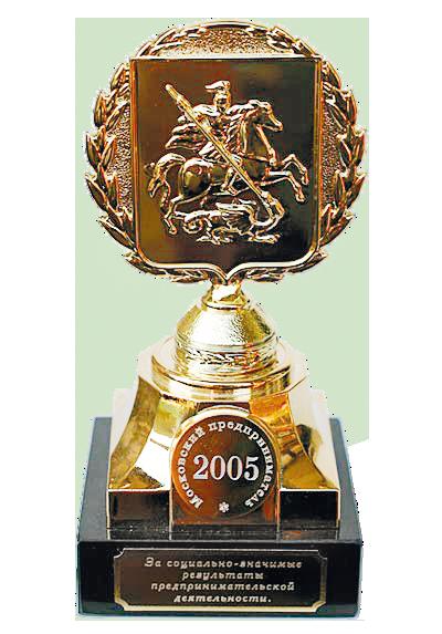"""Награда """"Московский предприниматель - 2005"""" за социально-значимые результаты предпринимательской деятельности"""