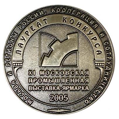 Медаль XI московской промышленной выставки-ярмарки