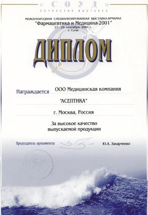 Диплом за высокое качество выпускаемой продукции