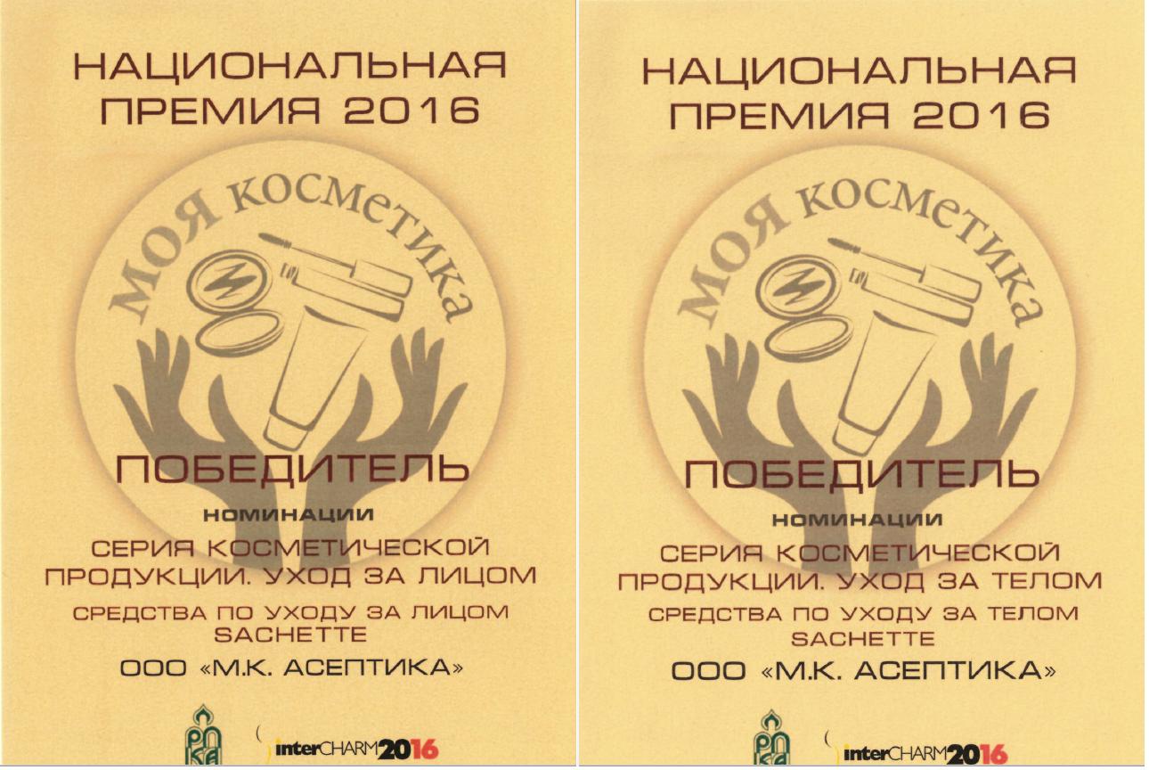 """Победитель Национальной премии """"Моя косметика"""""""