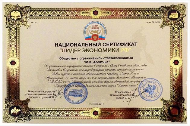 """Национальный сертификат """"Лидер экономики РФ"""""""