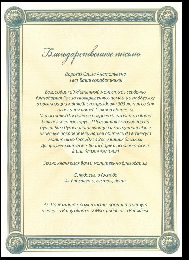 Благодарственное письмо от имени Богородицкого Житенного монастыря