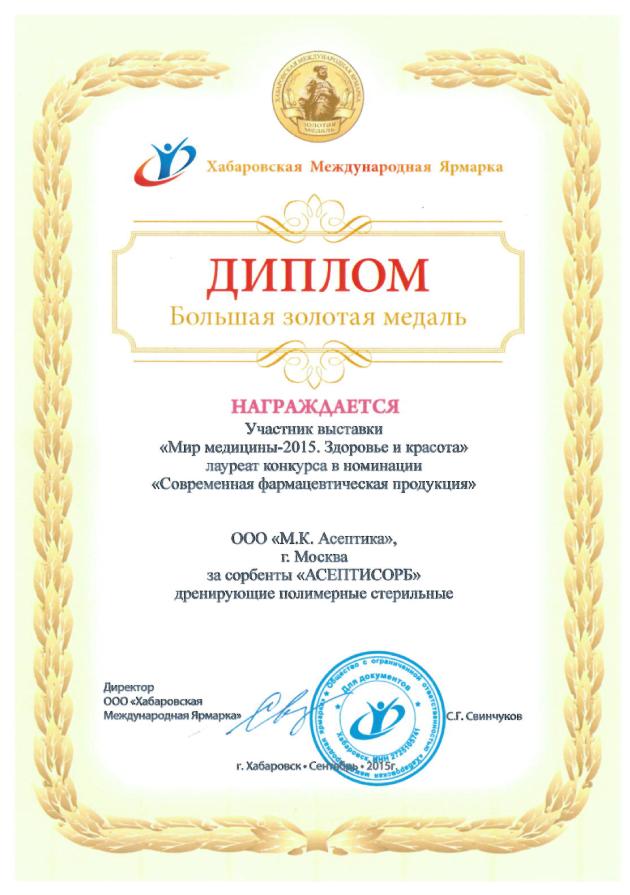 """Диплом за участие в выставке """"Мир медицины-2015. Здоровье и красота"""""""