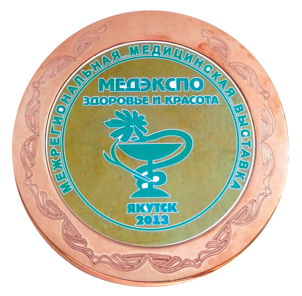 Золотая медаль  IV межрегиональной специализированной выставки «МЕДЭКСПО Здоровье и Красота» в номинации «Инновационные научные разработки и технологии»