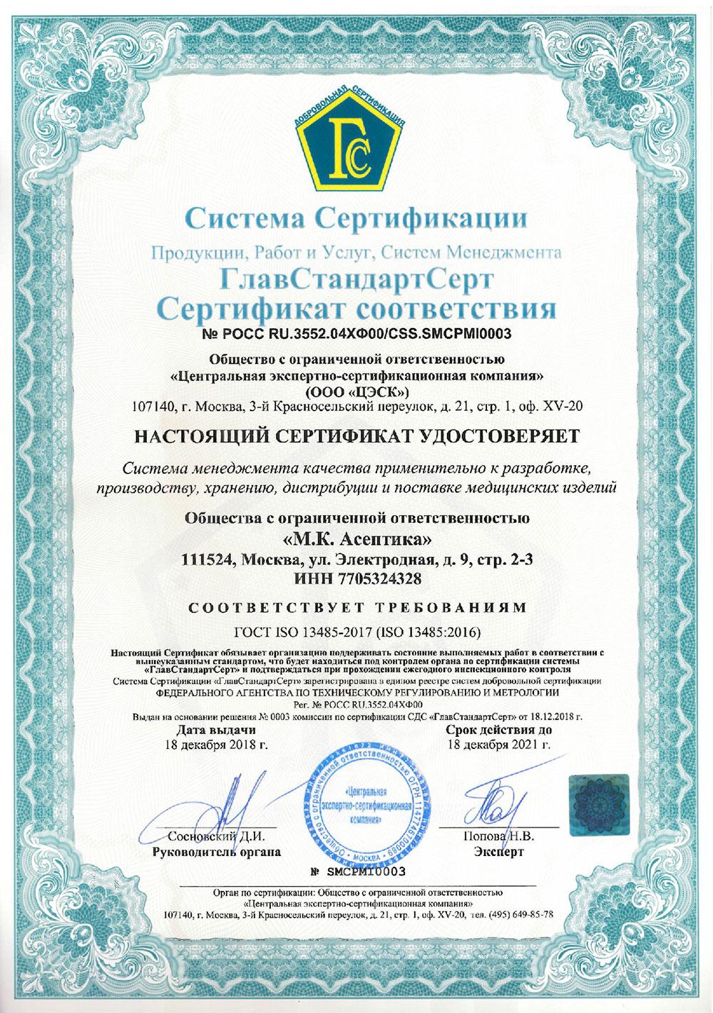 ГлавСтандартСерт — Сертификат соответствия ГОСТ ISO 13458-2017