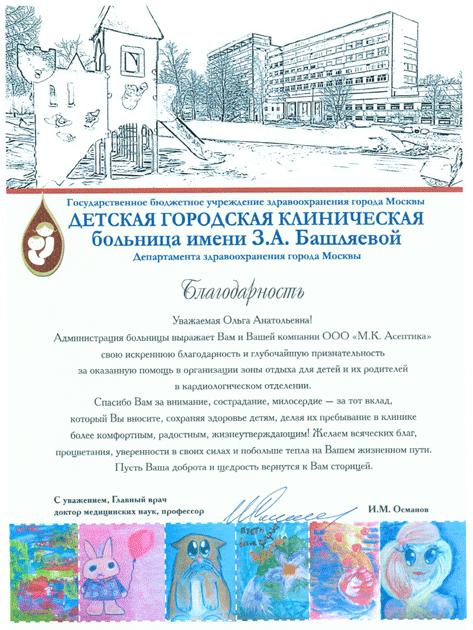 Благодарность от имени ДГКБ им. З.А. Башляевой