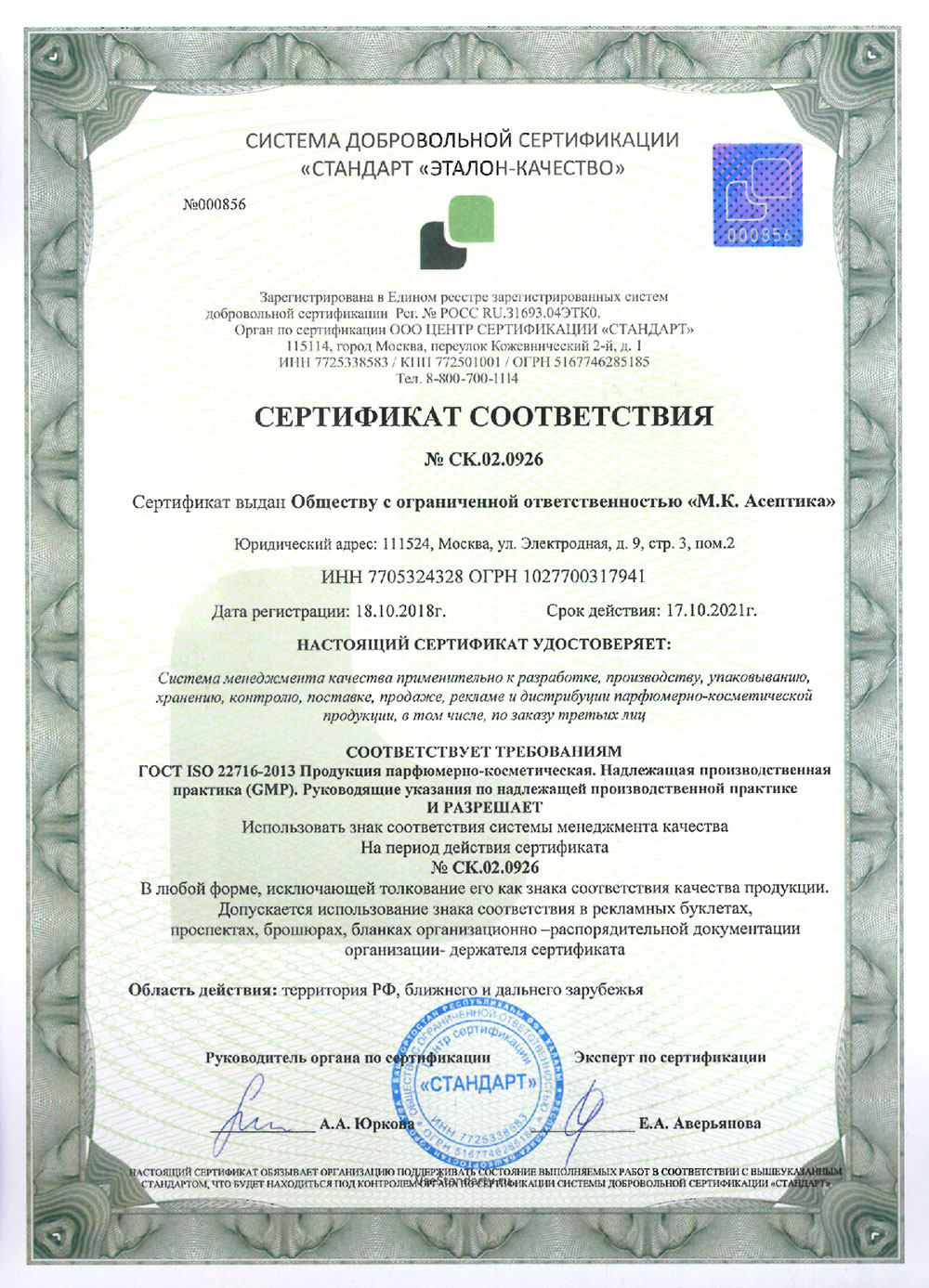 Система добровольной сертификации — Сертификат соответствия ГОСТ ISO 22716-2013