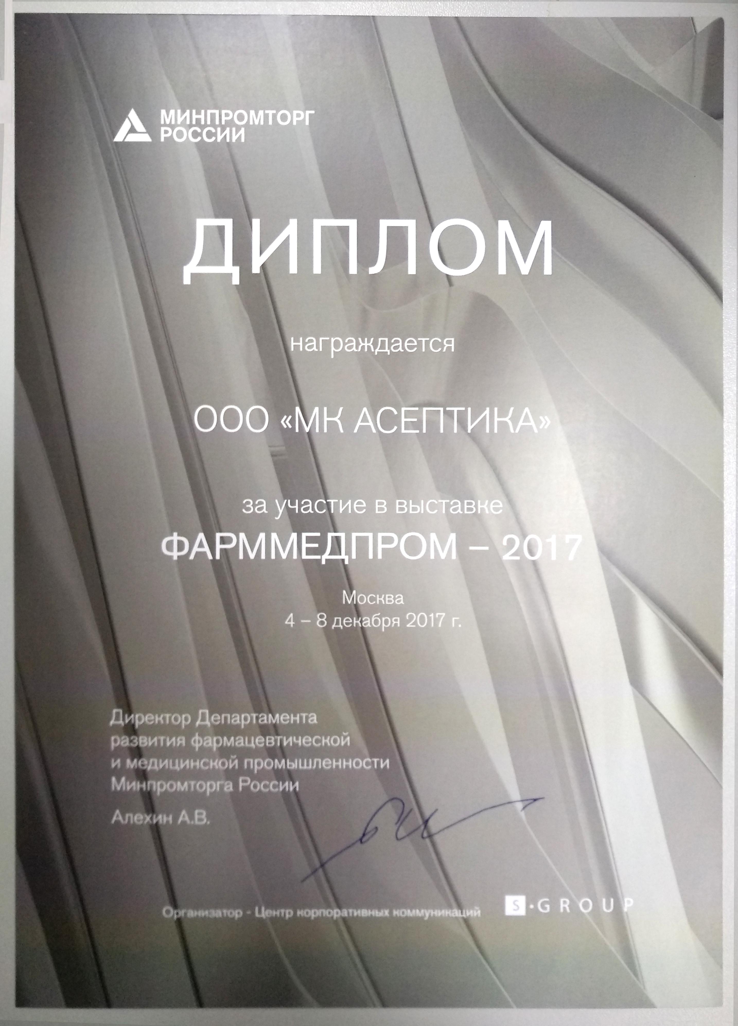 Диплом за участие в выставке ФармМедПром - 2017