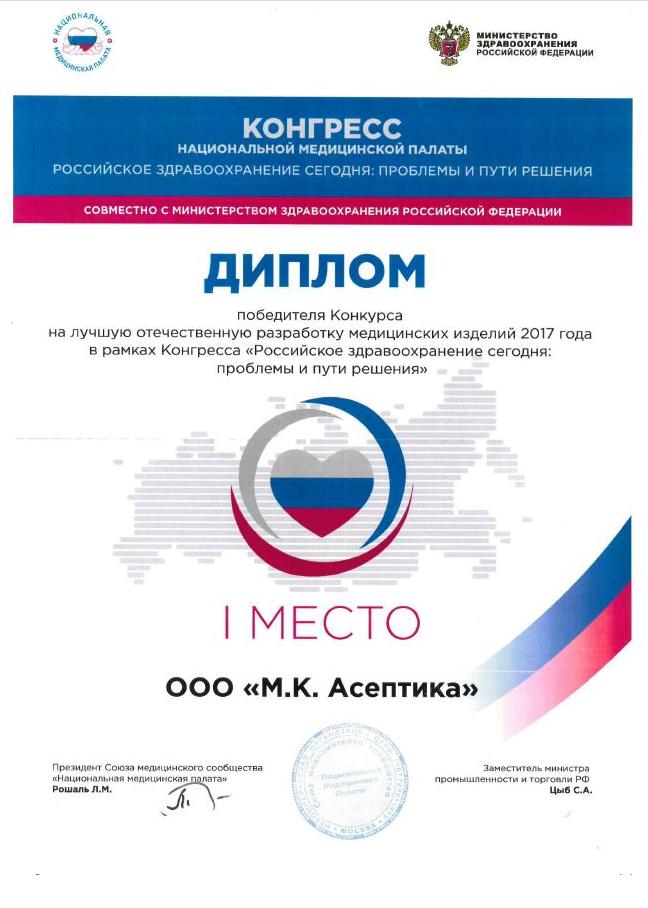 Диплом победителя Конкурса на лучшую отечественную разработку медицинских изделий 2017 года