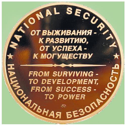 Национальная безопасность От выживания — к развитию, от успеха — к могуществу