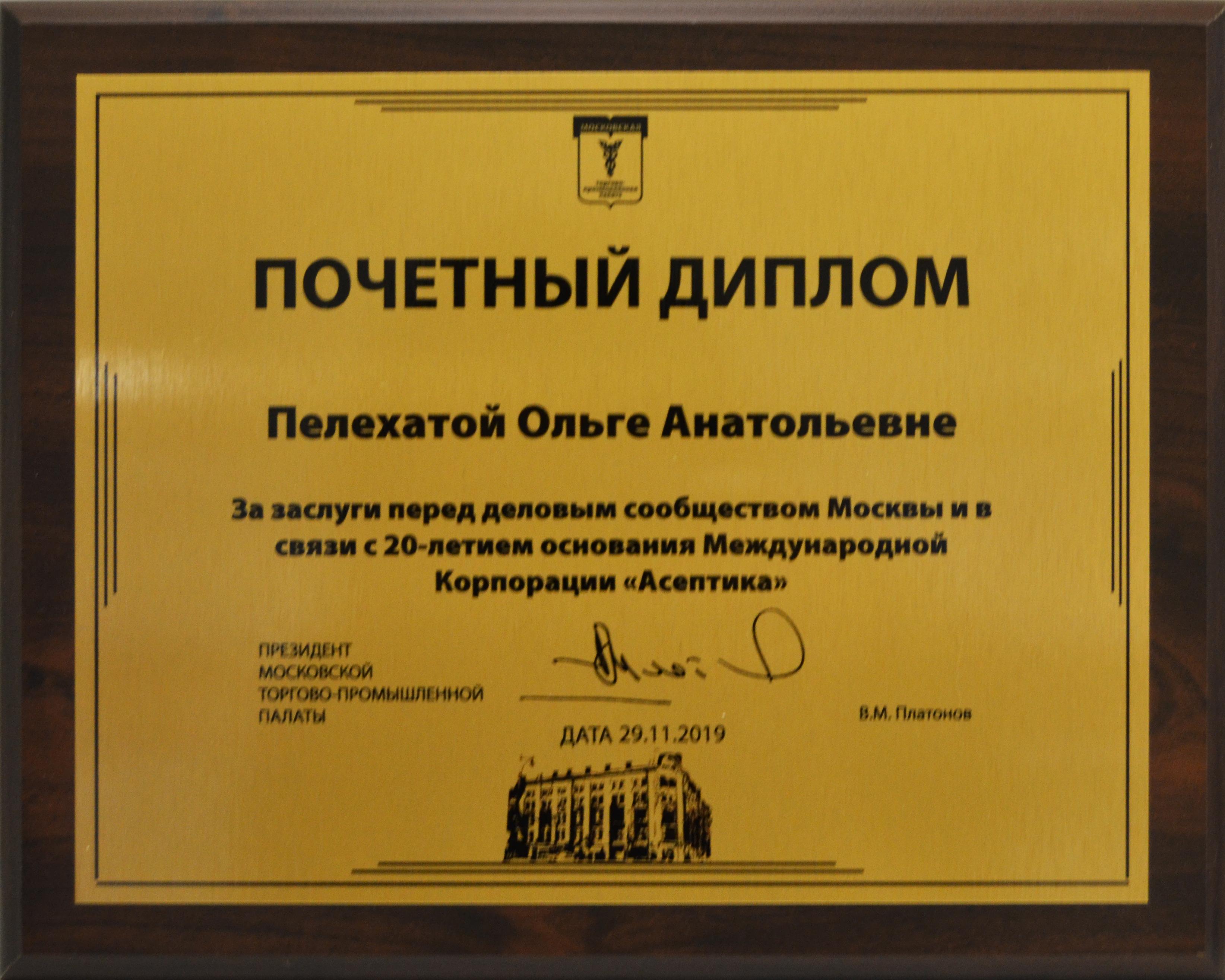 Диплом за заслуги перед деловым сообществом