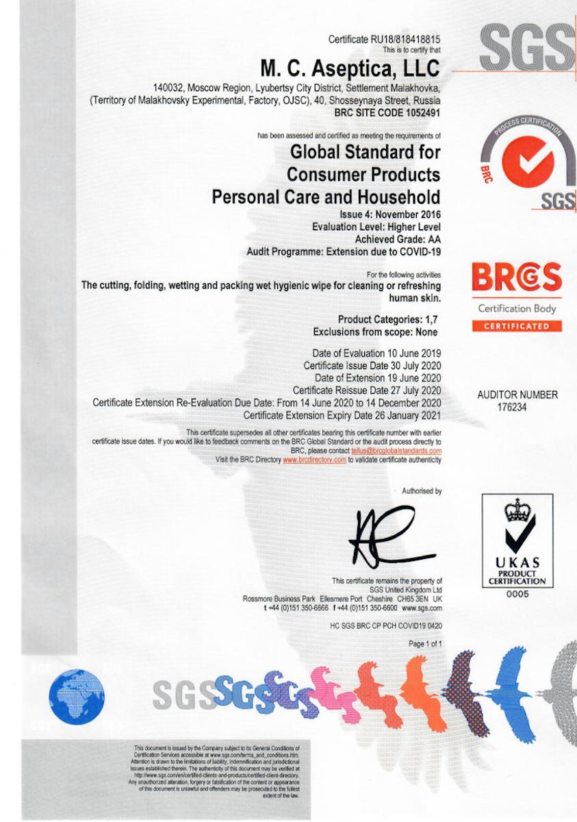 Сертификат BRC 2020