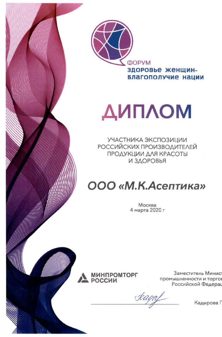 Диплом участника экспозиции российских производителей продукции для красоты и здоровья