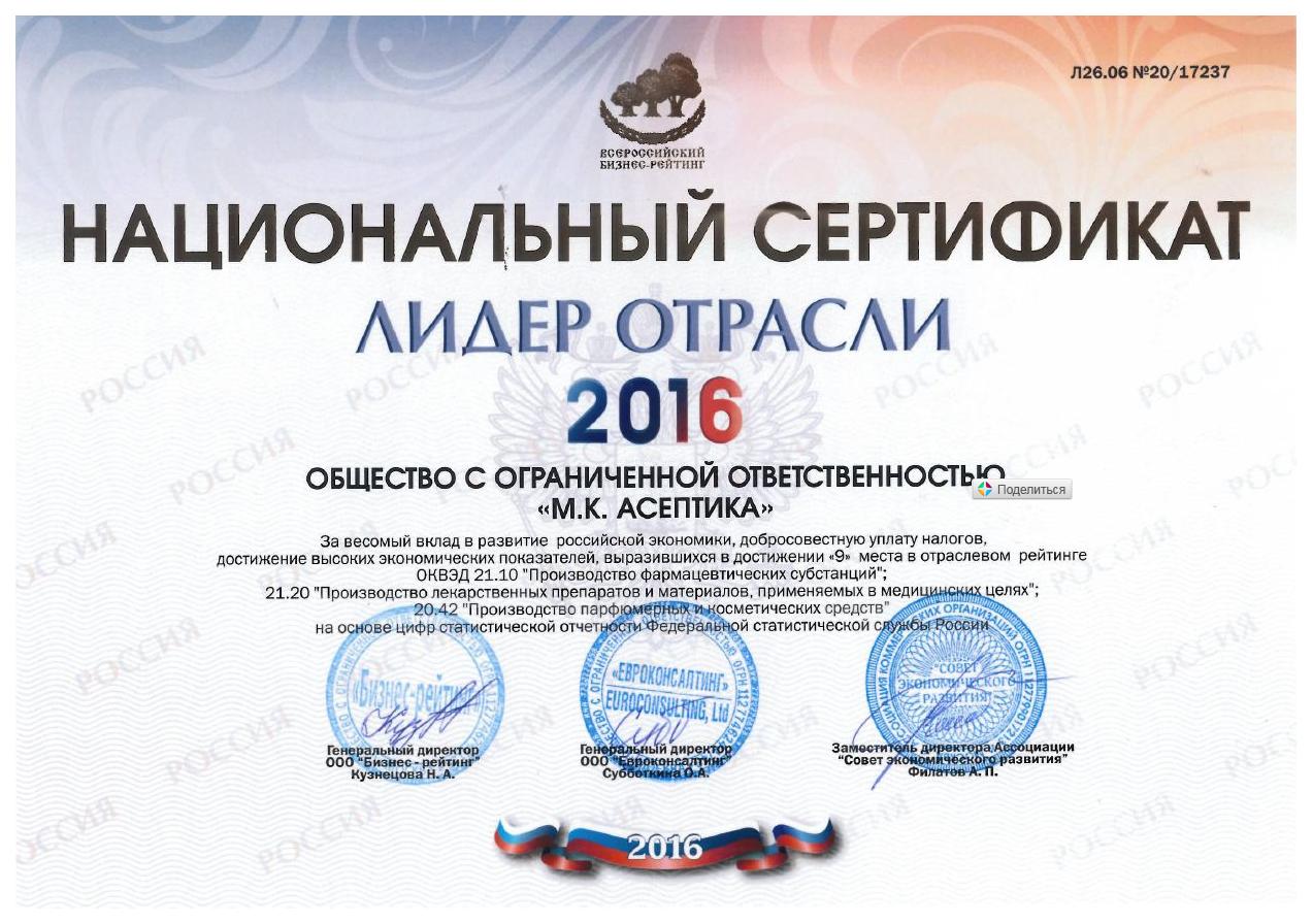 """Национальный сертификат """"Лидер отрасли"""""""