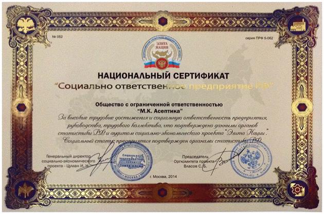 """Национальный сертификат """"Социально ответственное предприятие РФ"""""""