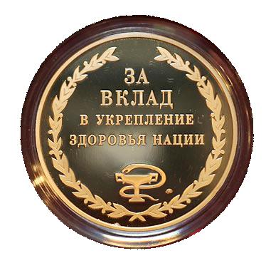 Медаль за вклад в укрепление здоровья нации