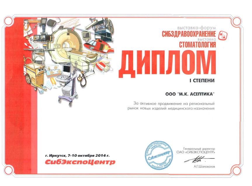 Диплом I степени за активное продвижение на региональный рынок новых изделий медицинского назначения