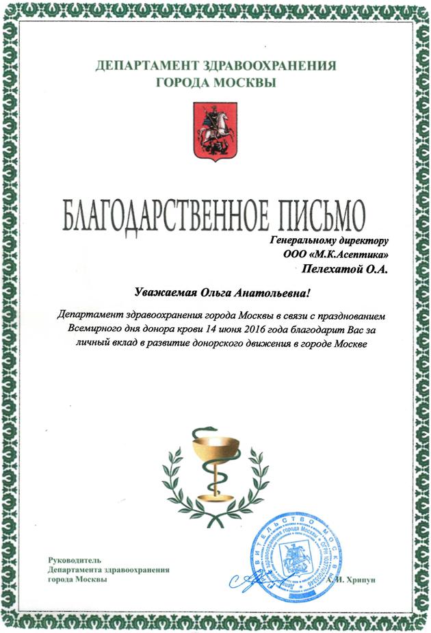 Благодарственное письмо от имени Департамента здравоохранения города Москвы