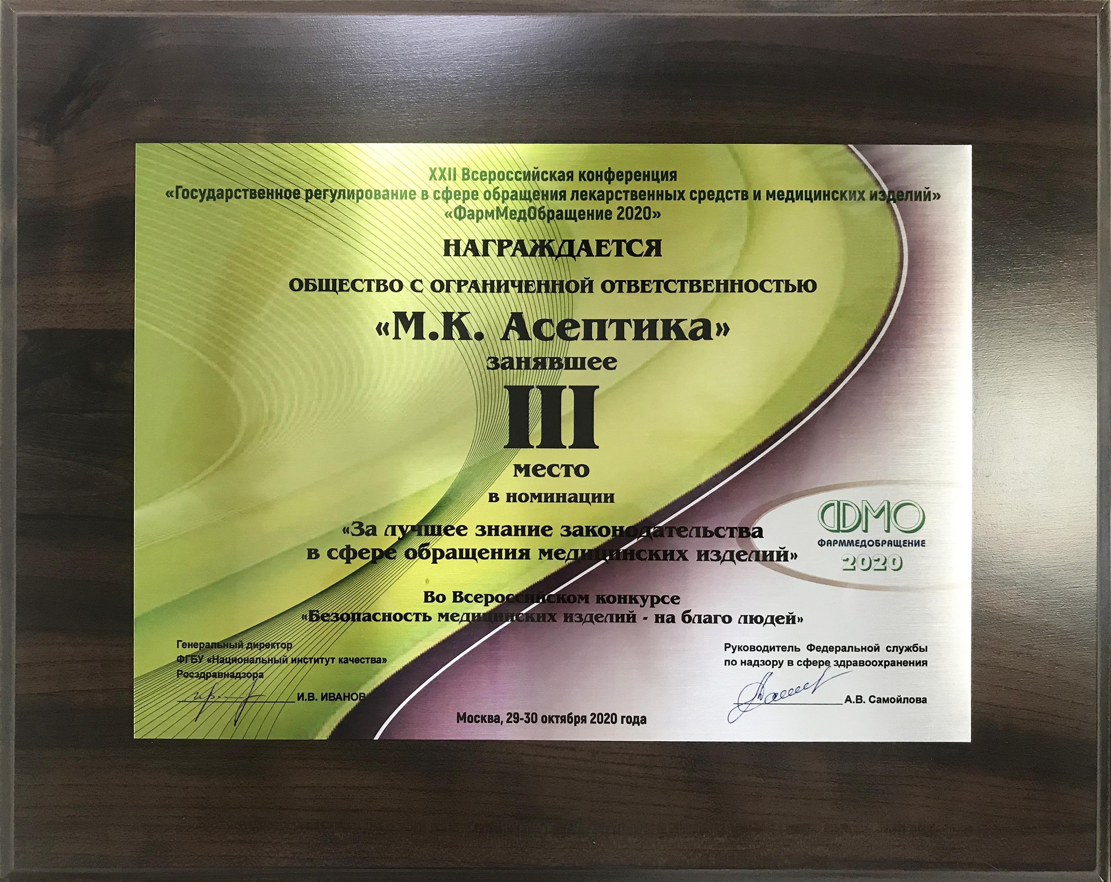 """III место в номинации """"За лучшее знание законодательства в сфере обращения медицинских изделий"""""""