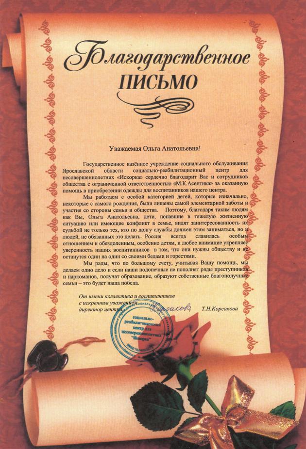 """Благодарственное письмо от имени ГКУ СО СРЦ """"Искорка"""""""