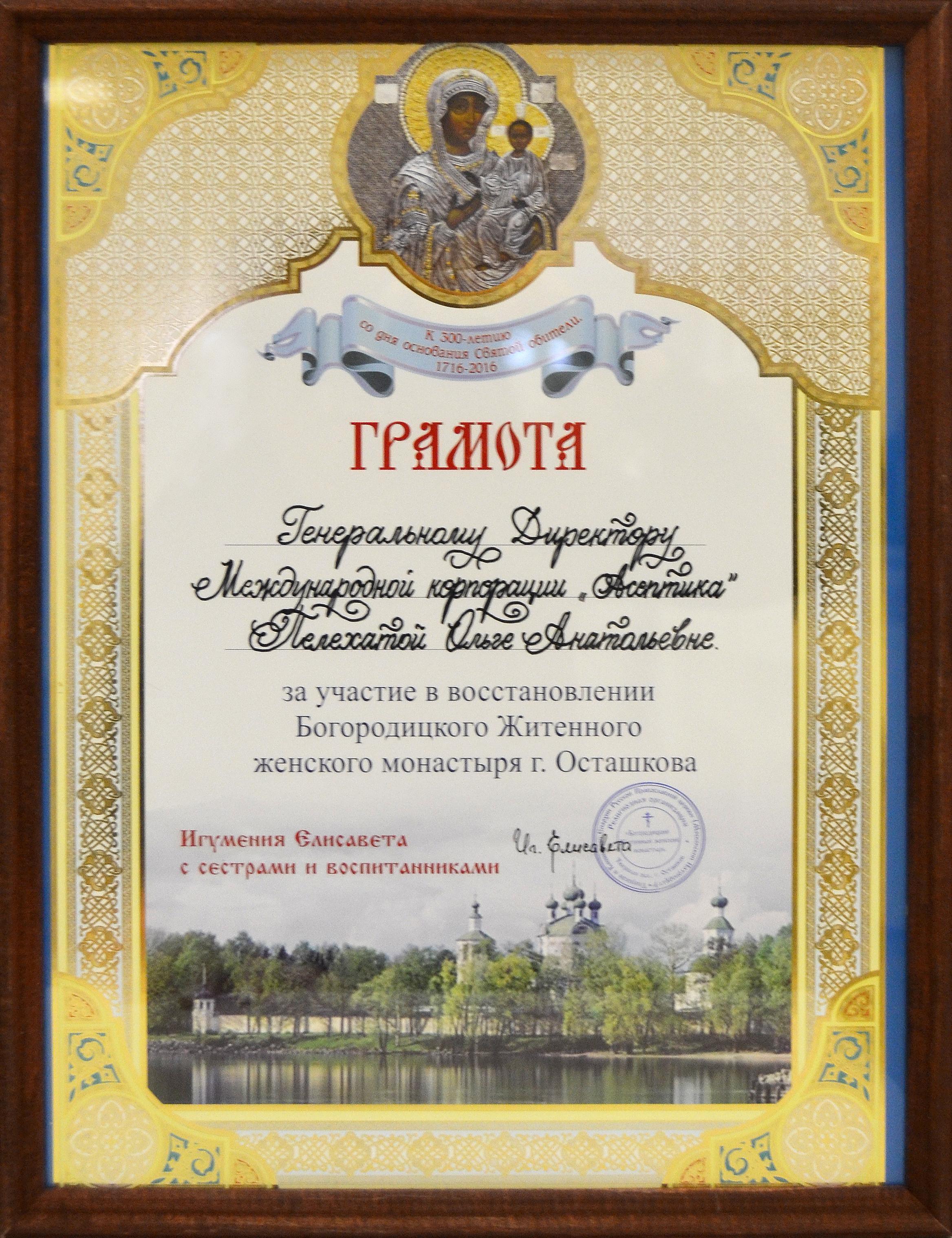 Грамота за участие в восстановлении Богородицкого Житенного женского монастыря г. Осташкова