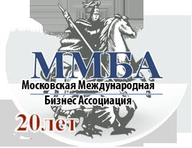 ММБА — Московская Международная Бизнес Ассоциация